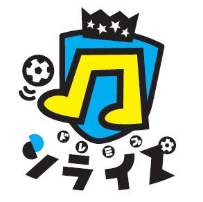 ドレミファソライズ FC野田の画像