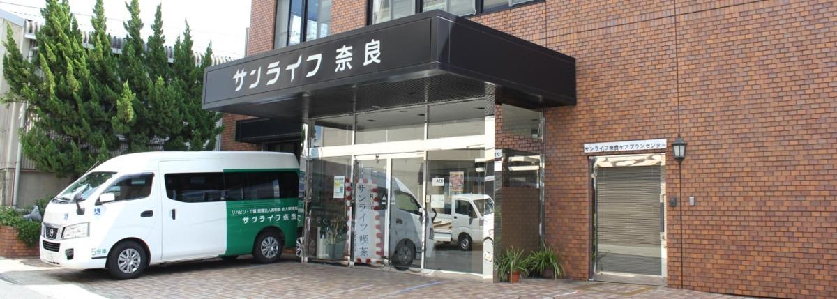 介護老人保健施設サンライフ奈良の画像