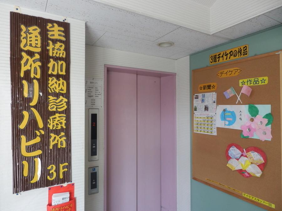 生協加納診療所通所リハビリテーションの画像