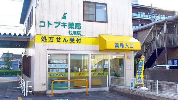 I&H株式会社 コトブキ薬局 七尾店の画像