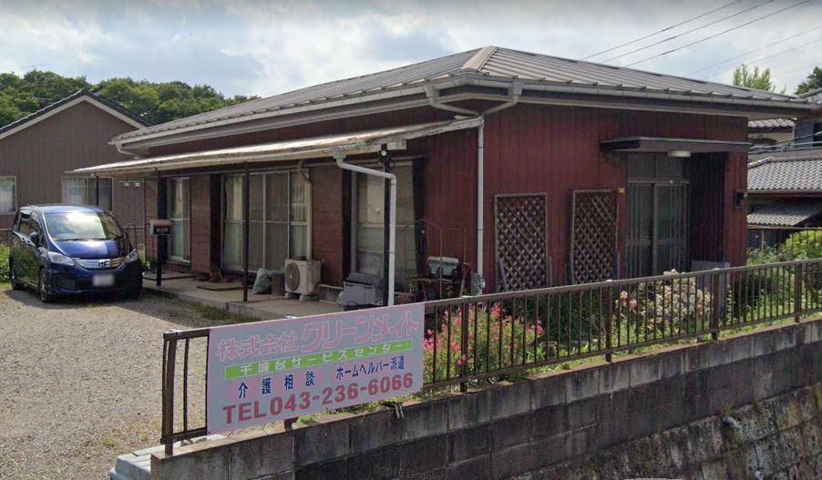 株式会社クリーンメイト千城台サービスセンターの画像