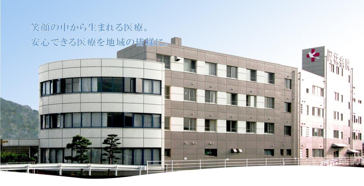 岡林病院の画像
