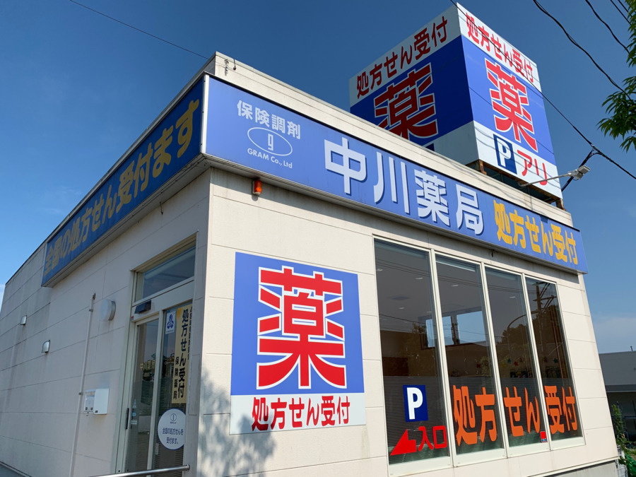 中川薬局利府店(薬剤師の求人)の写真1枚目: