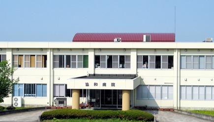 協和病院の画像