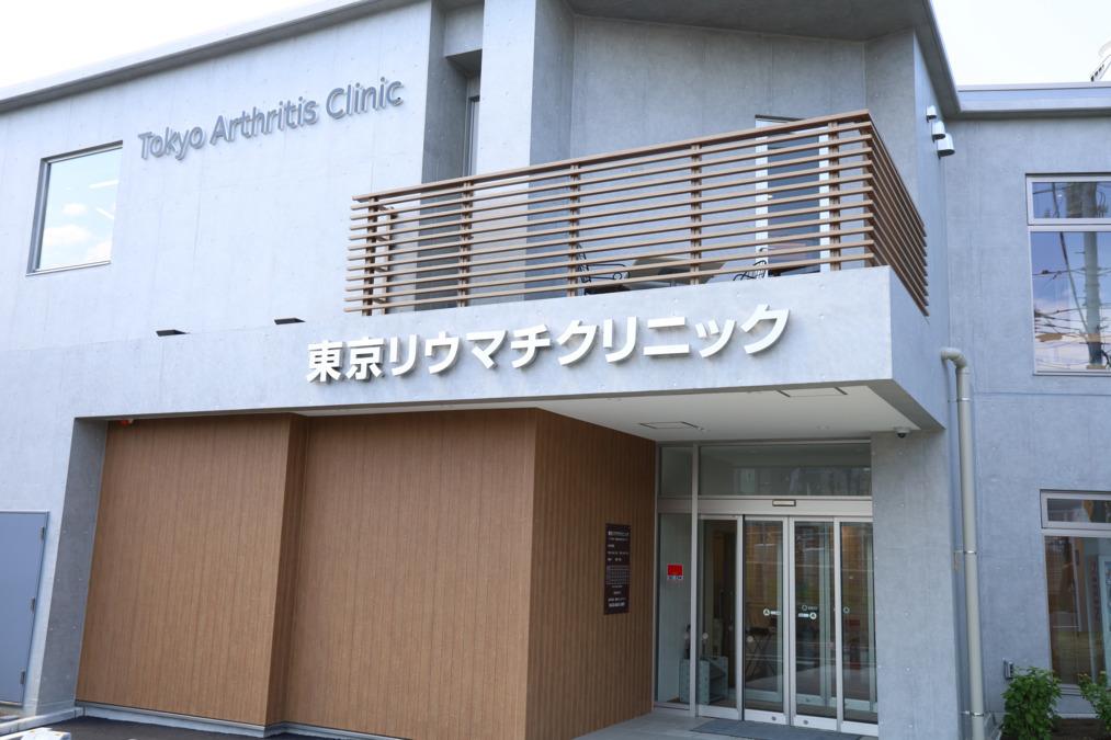 東京リウマチクリニックの画像