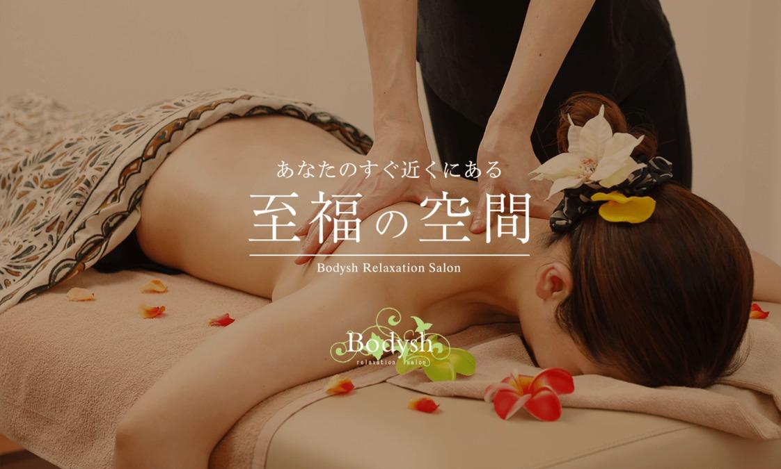Bodysh -ボディッシュ- 京橋店の画像