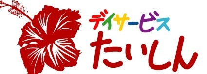 デイサービス たいしん須崎店の写真: