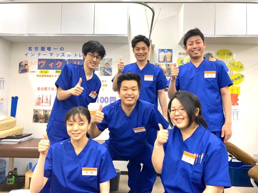 有松名倉堂鍼灸整骨院の画像