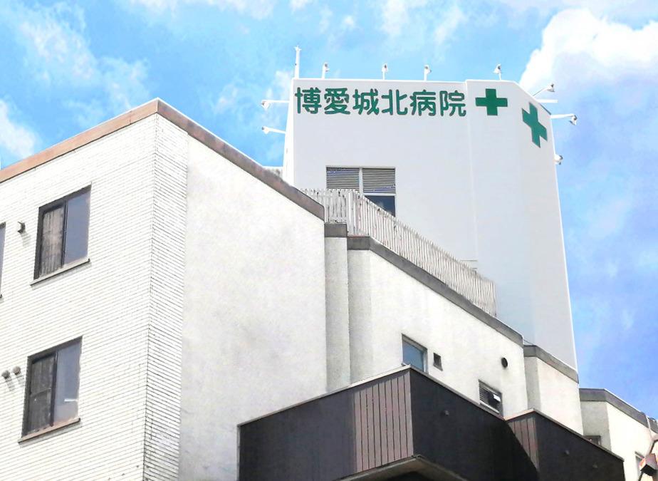 城北みどりヶ丘病院の画像