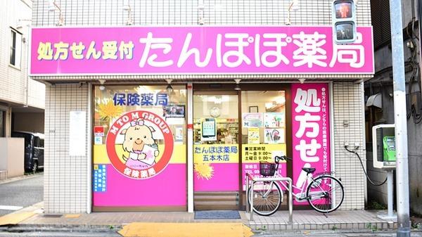 たんぽぽ薬局 五本木店の画像