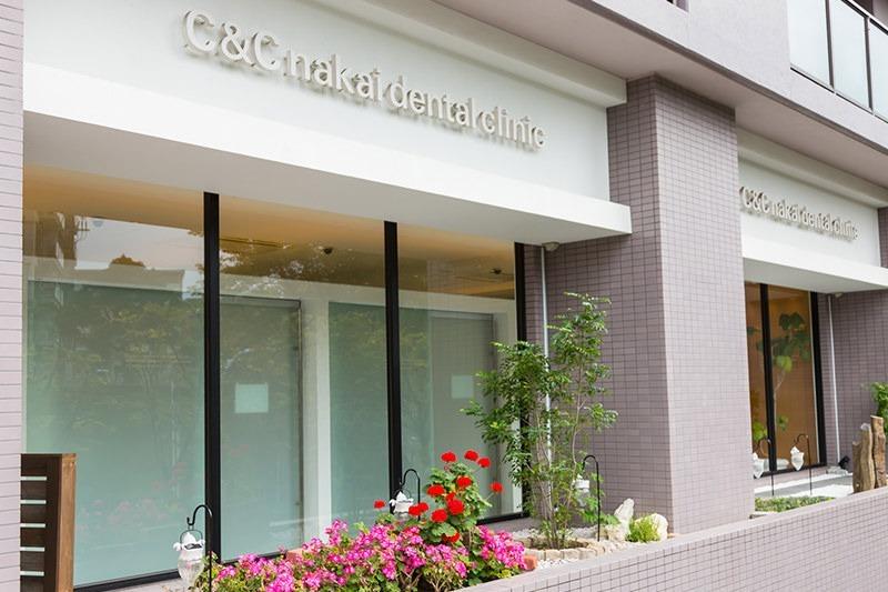 C&Cナカイデンタルクリニック(ホワイトエッセンス堺光明池)の画像