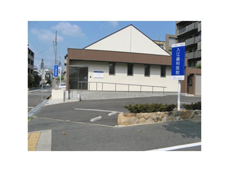 入江歯科医院の画像
