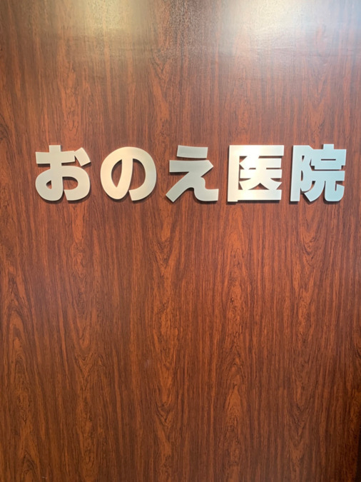 おのえ泌尿器科皮ふ科医院の画像