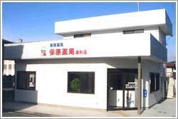 保原薬局渡利店の画像
