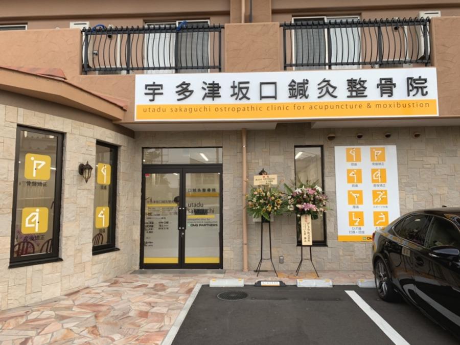 宇多津坂口鍼灸整骨院・整体院の画像