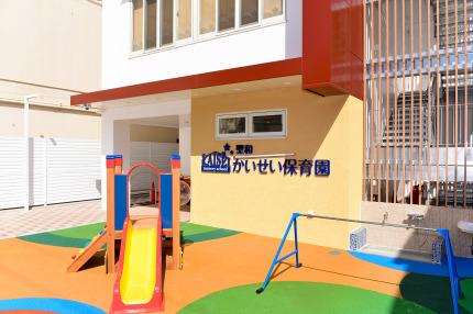 聖和かいせい保育園の画像