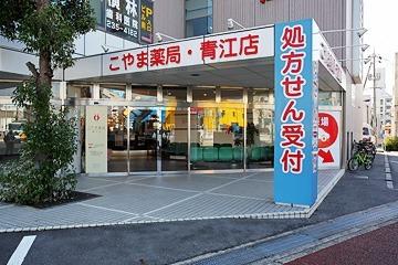 こやま薬局・青江店の画像