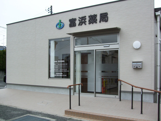 富浜薬局の画像
