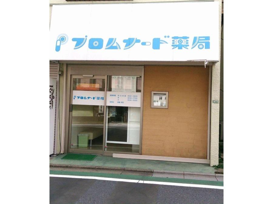 プロムナード薬局 桜上水店の画像