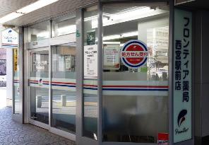 フロンティア薬局 西宮駅前店の画像