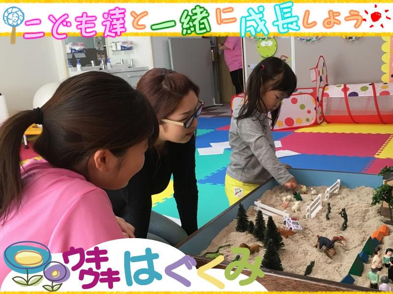児童発達支援・放課後等デイサービス ウキウキはぐくみ 鶴見緑地教室の画像