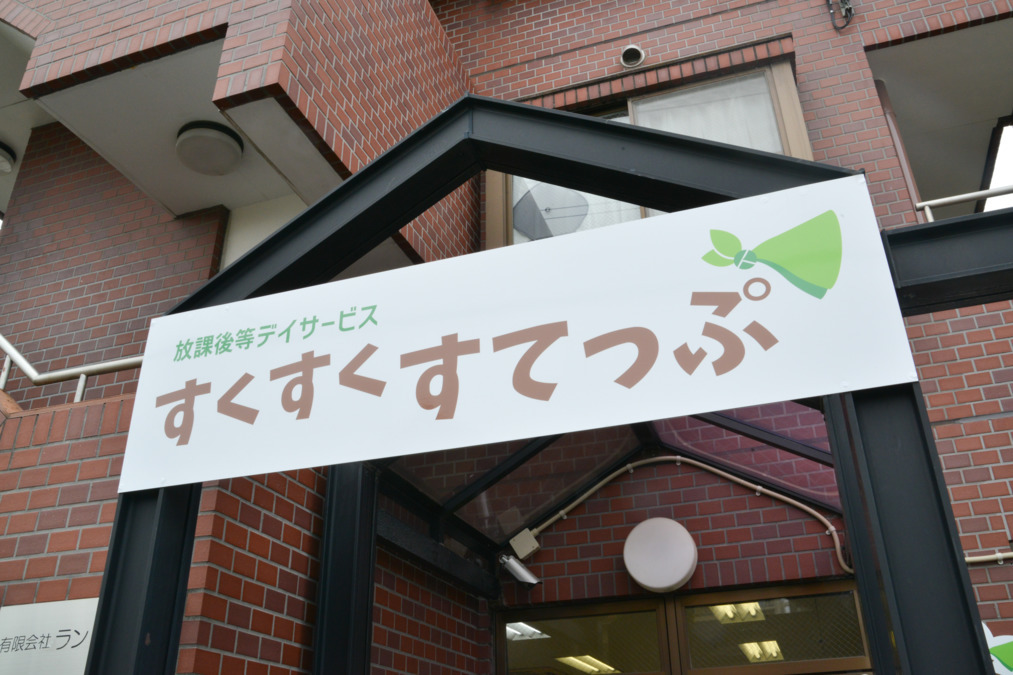 放課後等デイサービスすくすくすてっぷ戸田店の写真1枚目:
