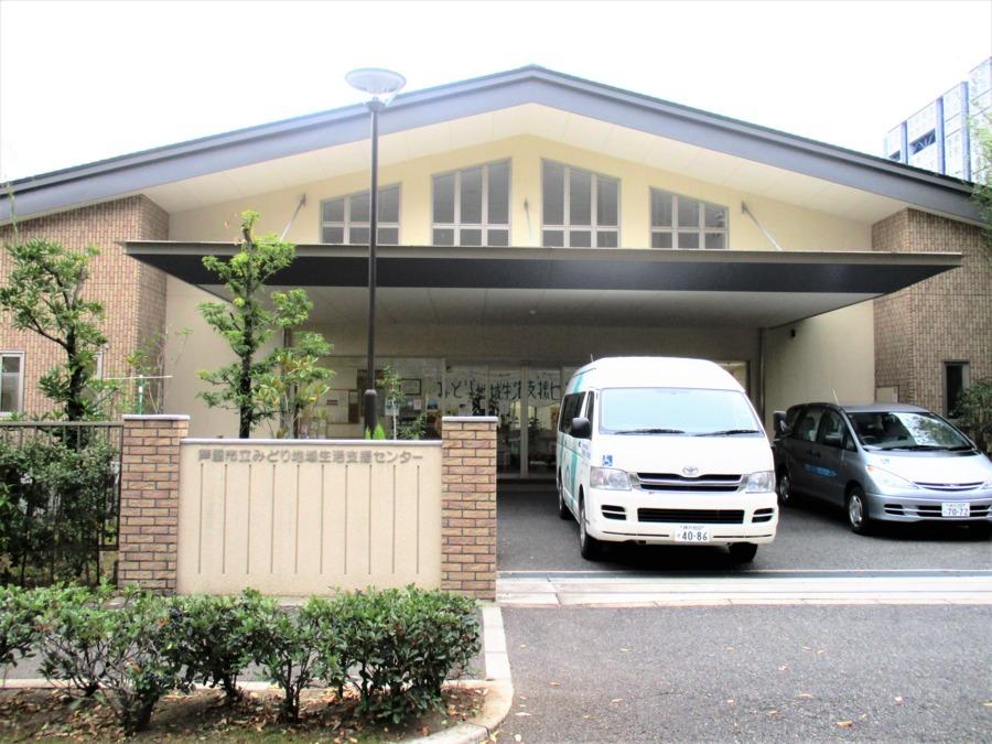 芦屋市立みどり地域生活支援センターの画像