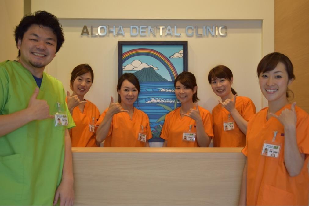 アロハ歯科の画像