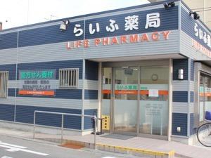 らいふ薬局 粉浜店の画像