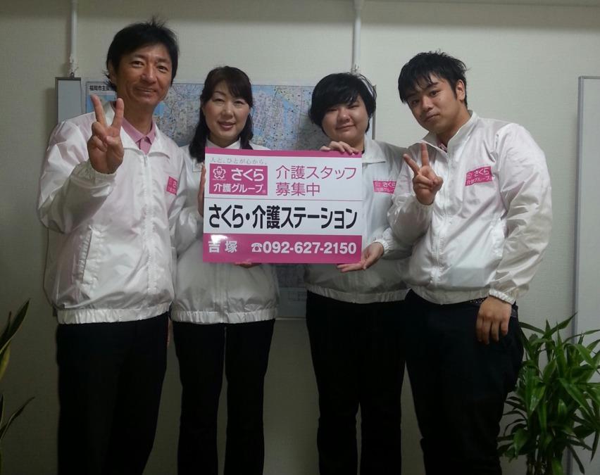 さくら介護ステーション吉塚の画像