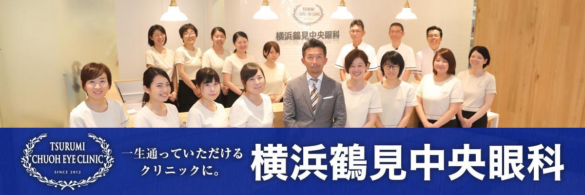 横浜鶴見中央眼科の画像