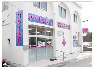 マツイ薬局 文京店の画像