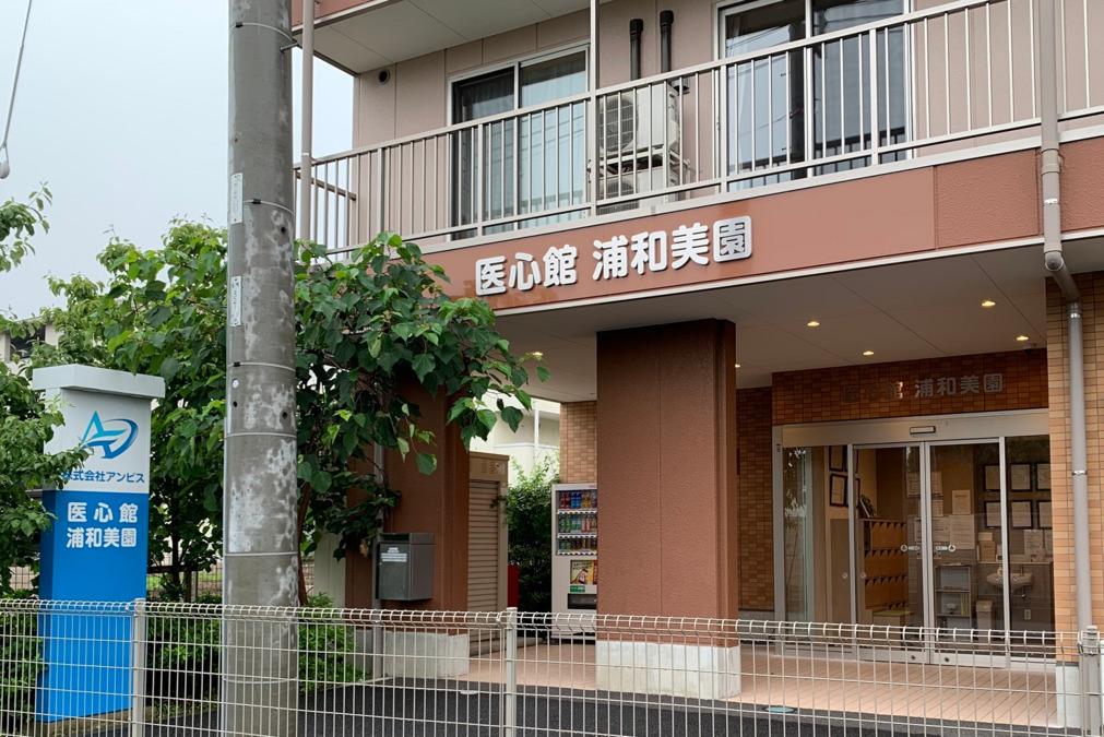 医心館浦和美園の画像
