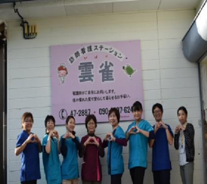 訪問看護ステーション雲雀(看護師/准看護師の求人)の写真:屋久島の自然に囲まれながら、気持ちよく働けますよ!