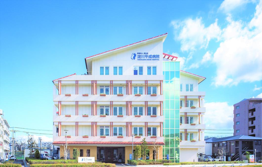 淀川平成病院の画像