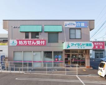アイランド薬局 丸田店の画像