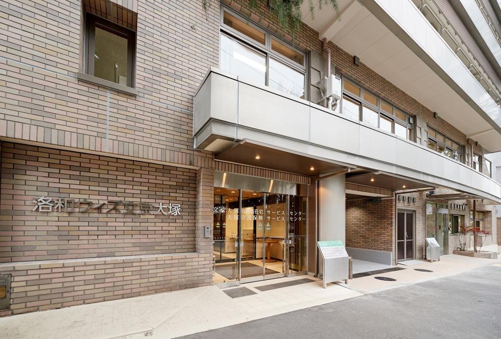 大塚介護保険サービスセンターの画像