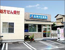 松海が丘薬局(薬剤師の求人)の写真:地域の皆さまの健康を支える、株式会社ケンユウが運営しています