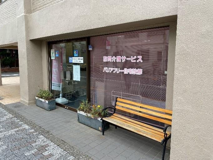 セントケアリフォーム柿の木坂の画像
