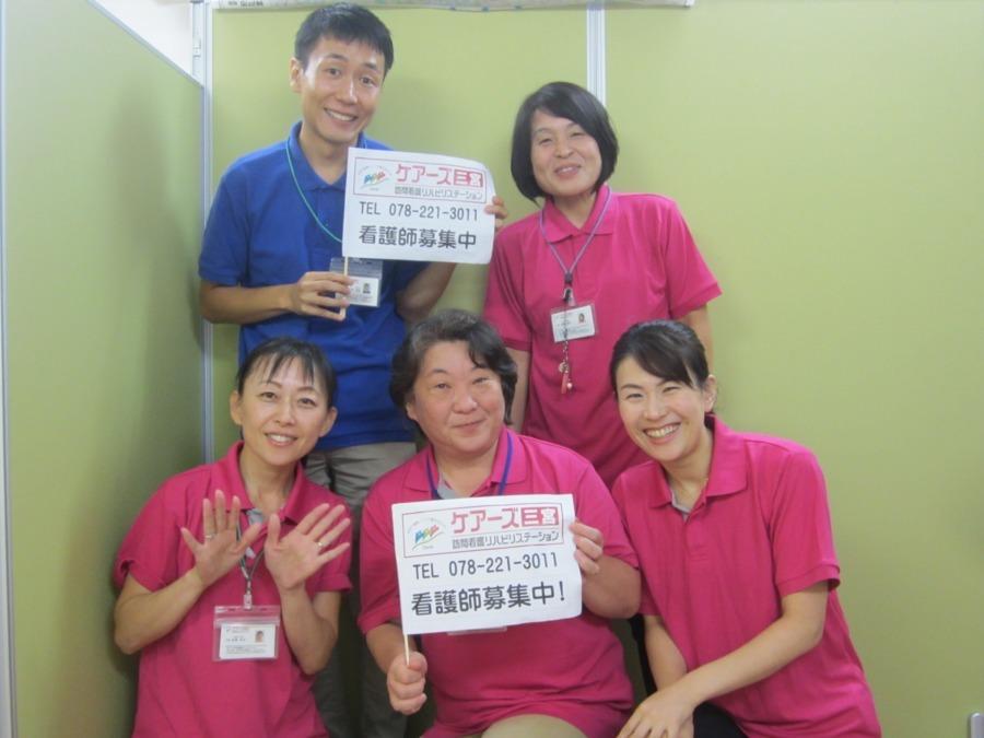 ケアーズ三宮訪問看護リハビリステーションの画像