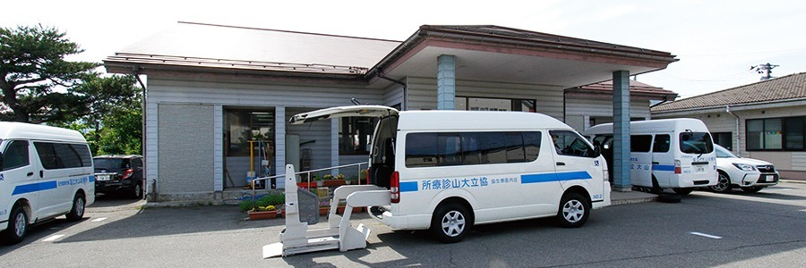 協立大山診療所の画像