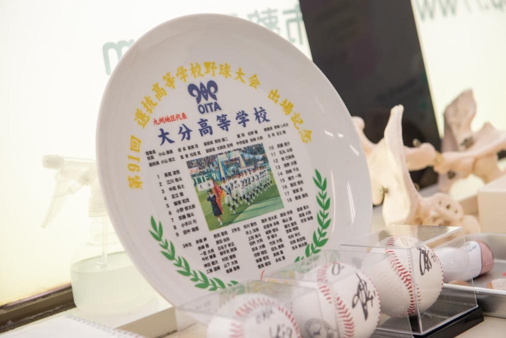 健笑堂スポーツ大分整骨院の写真1枚目: