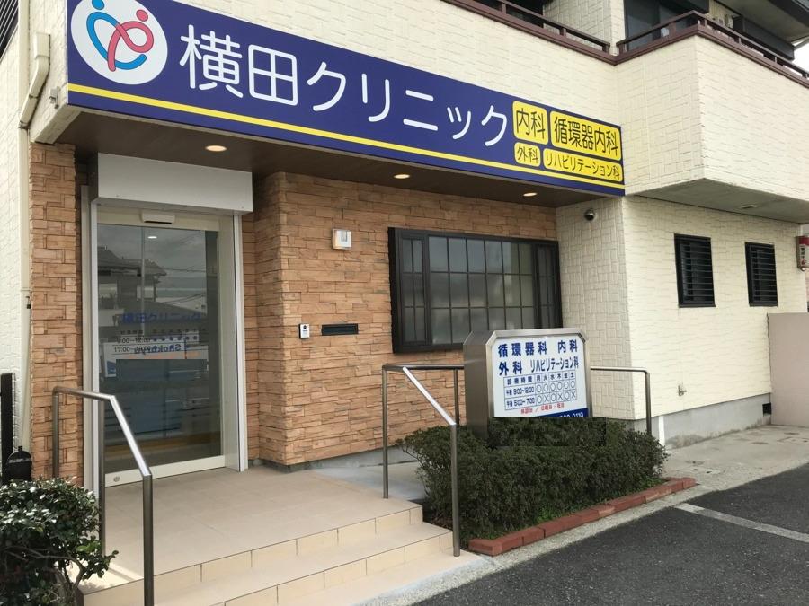 医療法人博真会横田クリニック(医療事務/受付の求人)の写真1枚目: