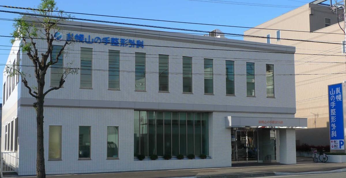 札幌山の手整形外科の画像