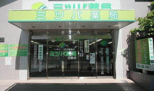 ミツバ薬局 北鈴店の画像