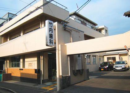 医療法人竹内歯科診療所の画像
