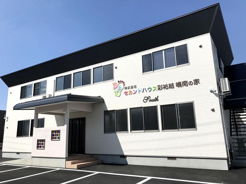 セカンドハウス彩祐結 嶋南の家の画像