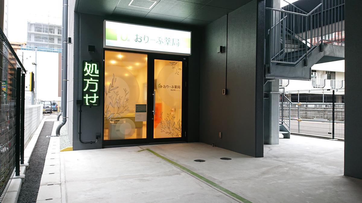おりーぶ薬局 二日町店の画像