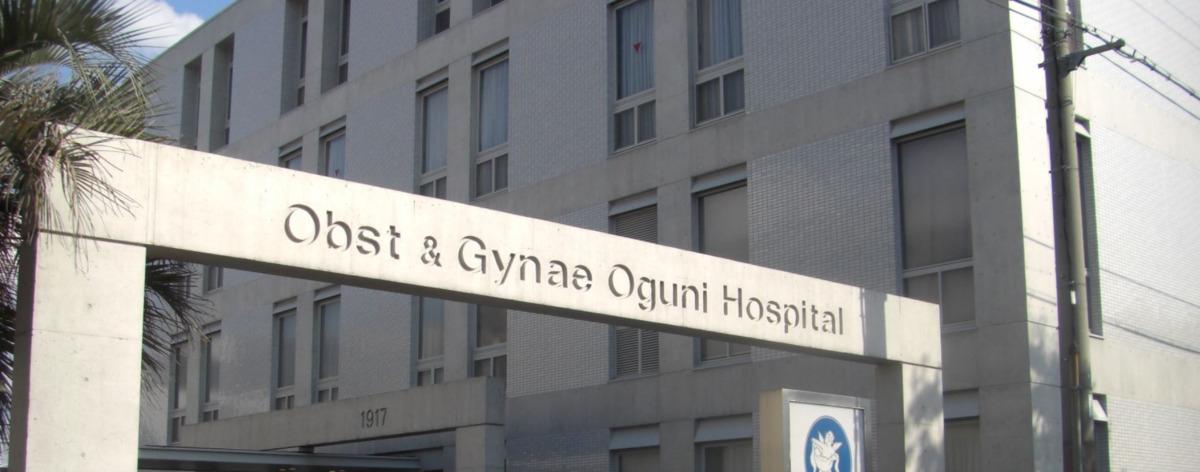 小国病院の画像