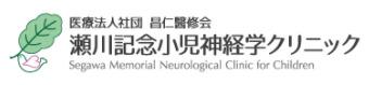 瀬川記念小児神経学クリニックの画像